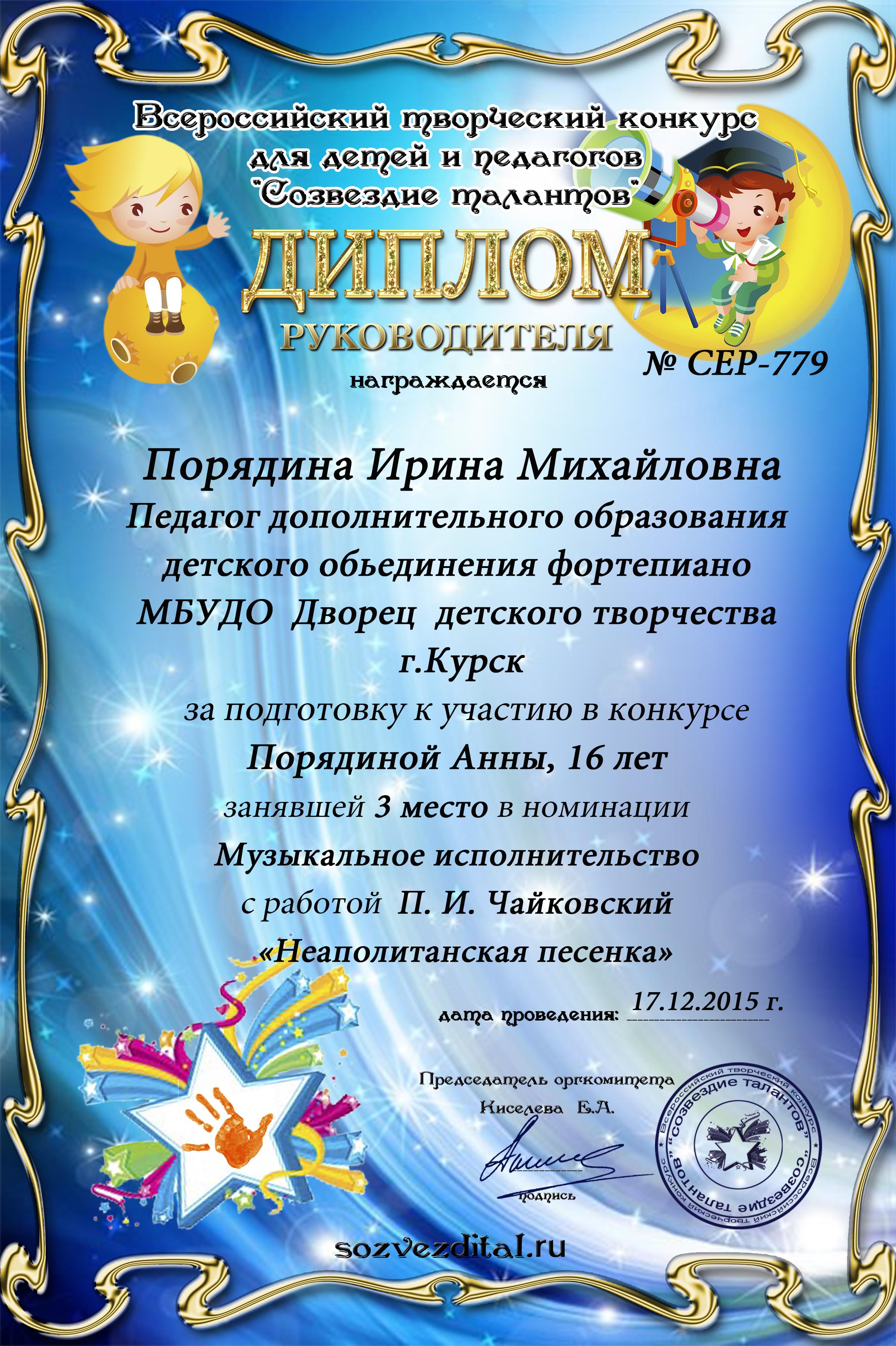 Всероссийские конкурсы для педагогов детей воспитателей ДИПЛОМ руководителя
