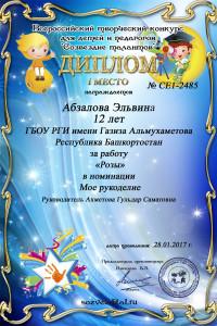 """<img src = """"All-Russian creative competitions.jpg"""" alt = """"всероссийский творческий конкурс 1 место"""" />"""